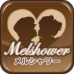 メルシャワー