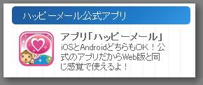ハッピーメールの公式アプリ