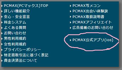 PCMAXの公式アプリへのリンク