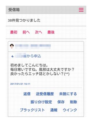 ラブサーチのメールBOX