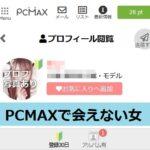 PCMAXの会えない女